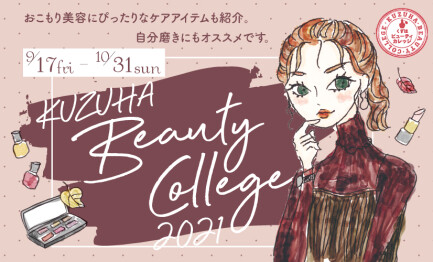 Beauty College2021