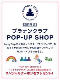 期間限定! babyGapブラナンクラブ POP-UP SHOP