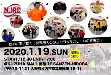 MIYAKO JUMP ROPE CLUB 発表会 2019
