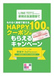【京阪百貨店くずはモール店 限定企画】   もれなく売場で使えるHAPPY100円クーポンが もらえるキャンペーン