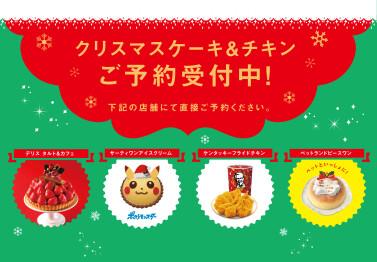 クリスマスケーキ&チキン ご予約受付中!
