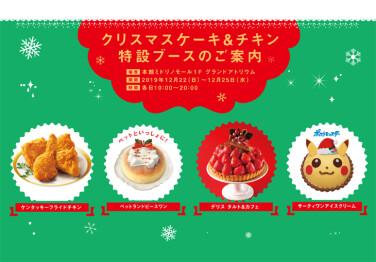クリスマスケーキ&チキン特設ブースのご案内
