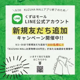 KUZUHA MALLお買物券が当たる‼LINE友だち追加キャンペーン‼
