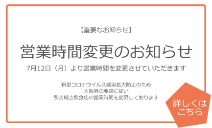 【重要なお知らせ】営業時間変更のお知らせ