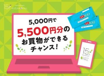 e-kenetマーケット限定 KUZUHA MALL プレミアムチケット販売