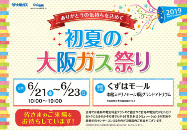 初夏の大阪ガス祭り