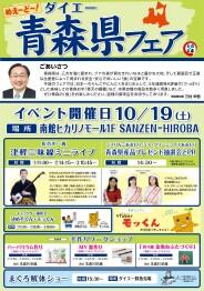ダイエー 青森県フェア開催!