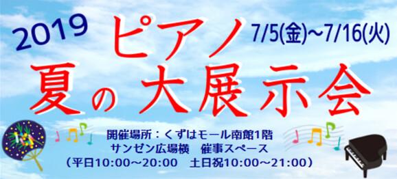 島村楽器「夏のピアノ大展示会」