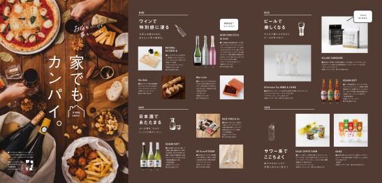 家でもカンパイ。/Kuzuha Mall Winter Gift
