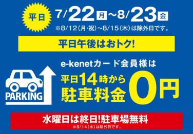 e-kenetカード会員様は、平日14時より駐車料金0円!