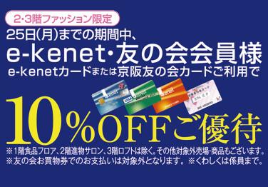 京阪百貨店「e-kenetカード・友の会会員様 10%OFF ご優待」