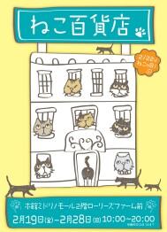 2月22日は猫の日 ねこグッズ大集合!   「ねこ百貨店」開催!
