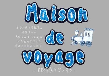 Maison de voyage ~星降る夜スピンオフ~