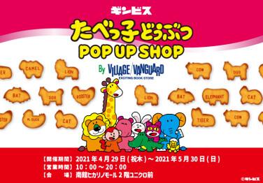 【会期延期】たべっ子どうぶつ POP UP SHOP