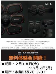 SIXPAD無料体験会 開催!