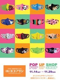 オリジナルデザイン フレッシュエアマスク POP UP SHOP