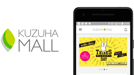 KUZUHA MALL公式アプリがリニューアルしました!