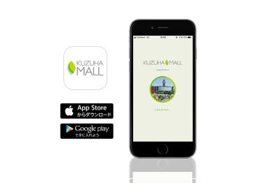 KUZUHA MALL公式アプリ