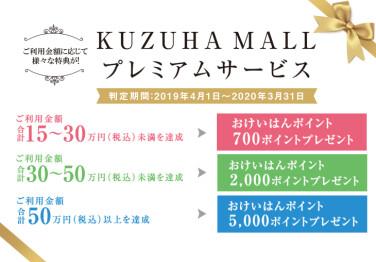 KUZUHA MALLプレミアムサービス