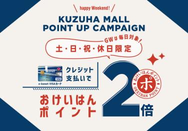 【土・日・祝・休日限定】e-kenet VISAカード払いでおけいはんポイント2倍キャンペーン
