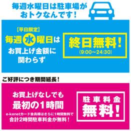 期間限定 駐車優待サービス