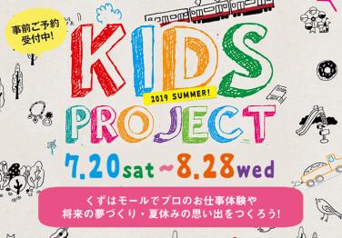 2019 キッズプロジェクト