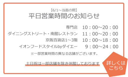 【重要なお知らせ】6月1日(火)からの平日営業時間のご案内
