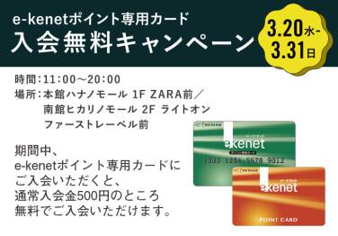 e-kenetポイント専用カード 入会無料キャンペーン