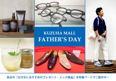 父の日におすすめのプレゼント・メンズ商品のご紹介