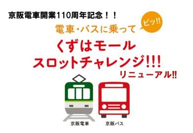 「京阪電車開業110周年記念」 くずはモールスロットチャレンジ リニューアル