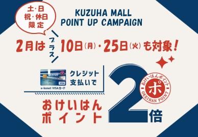 【土・日・祝・休日限定】e-kenet VISAカード払いでおけいはんポイント2倍キャンペーン拡大実施