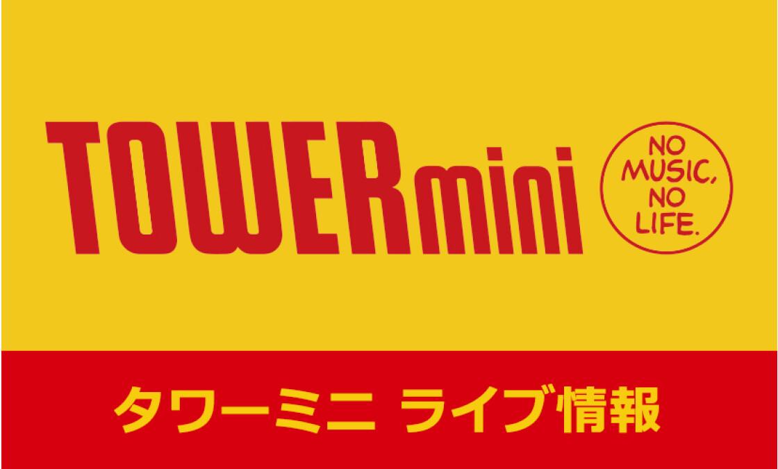 TOWER mini くずはモール店 ライブイベント情報