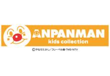 アンパンマン キッズコレクション
