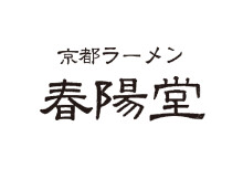 京都ラーメン「春陽堂」