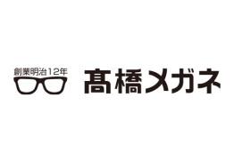 髙橋メガネ