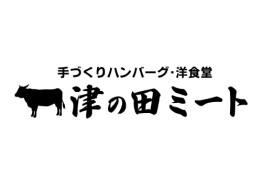 手づくりハンバーグ・洋食堂 津の田ミート