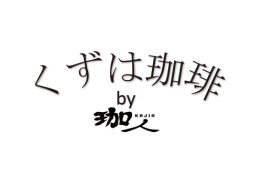 くずは珈琲by珈人