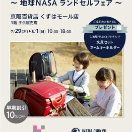 池田地球 地球NASAランドセルフェア