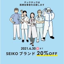 医療従事者支援キャンペーン×SEIKO