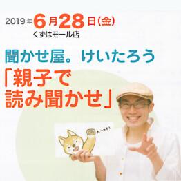 6/28(金) 読み聞かせWEEKS!