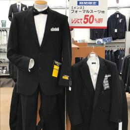 ビジネススーツ・フォーマルスーツがお買い得♪
