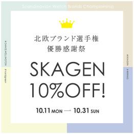 【北欧ブランド選手権優勝感謝祭!SKAGEN10OFF!!】