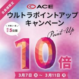 10倍ポイントキャンペーン開催中!!