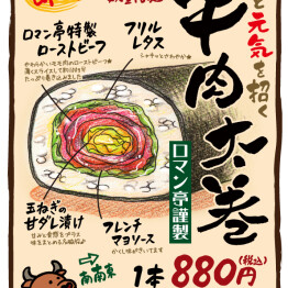 【恵方巻】牛肉太巻 ご予約受付中!