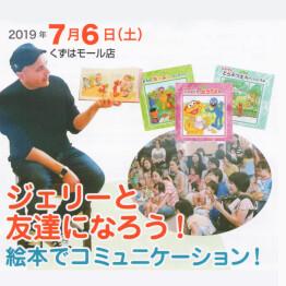 7/6(土) 読み聞かせWEEKS!