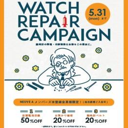 【4/22スタート】ウォッチリペアキャンペーン