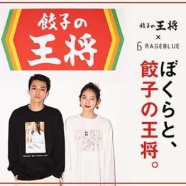 RAGEBLUE×餃子の王将 コラボアイテム発売!