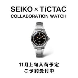 【【SEIKO×TiCTAC】35周年記念モデル再入荷!!】