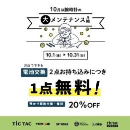 「腕時計の大メンテナンス月間」まもなく終了!!