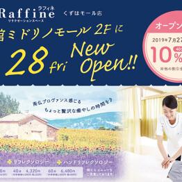 6/28(金) NEW OPEN!